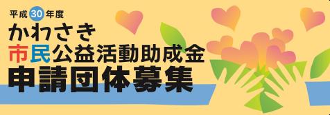かわさき市民公益活動助成金申請団体募集