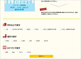 現在のボラナビ夏休み版のページ画面キャプチャ画像