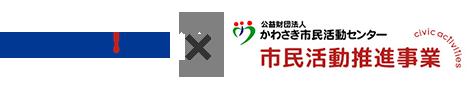 BOOK-OFF×市民活動推進事業