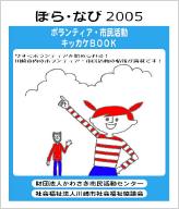 ボラ・ナビ2005