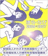 ボラ・ナビ2006/07
