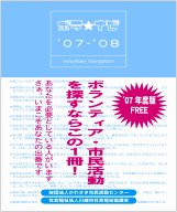 ボラ・ナビ2007/08