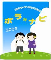 ボラ・ナビ2009