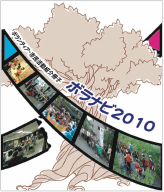 ボラ・ナビ2010