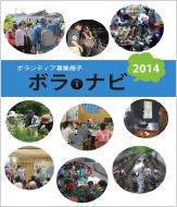ボラ・ナビ2014
