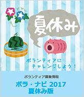 ボラ・ナビ2017 夏休み版