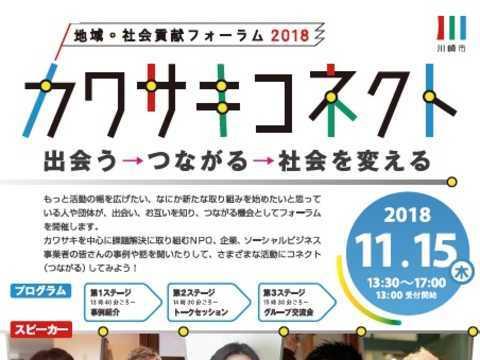 地域・社会貢献フォーラム2018 カワサキコネクト 出会う→つながる→社会を変える(11月15日)
