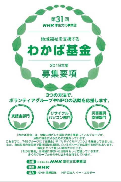 第31回 地域福祉を支援する「わかば基金」(2/1~3/29〆切)