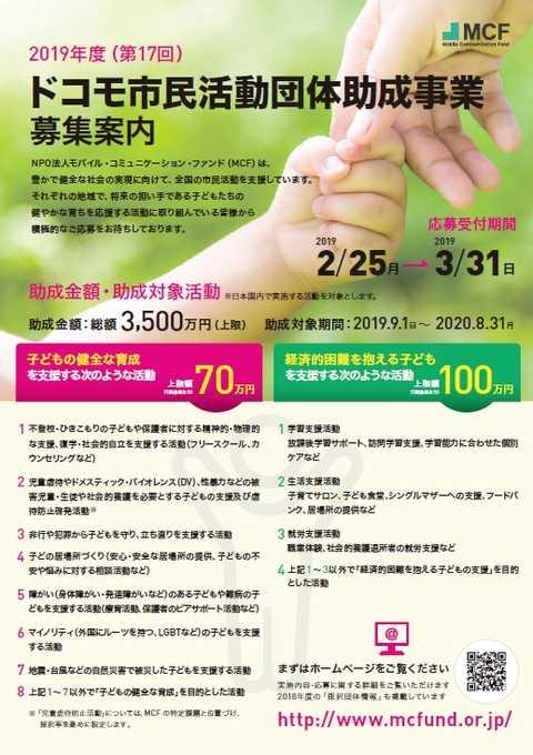 2019年度(第17回)ドコモ市民活動団体への助成募集(3/31〆切)
