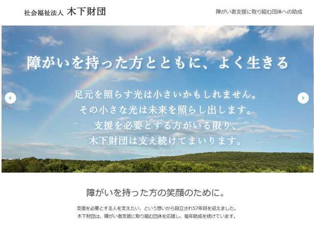 【助成金】2019年度 障がい者福祉への助成(6/7〆切)