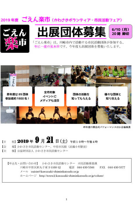 ごえん楽市(かわさきボランティア・市民活動フェア)出展団体募集