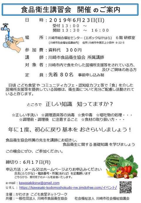 食品衛生講習会