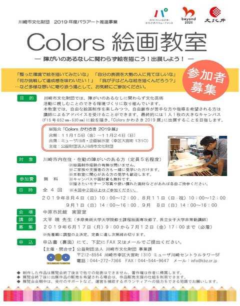 【Colors 絵画教室】参加者を募集します(6月17日募集開始)