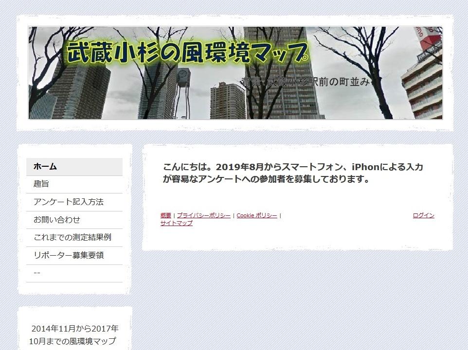武蔵小杉の風をご自分で測り、アンケートする方募集