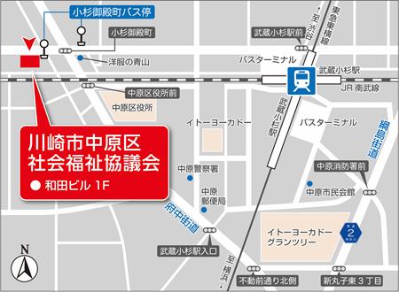 中原区社会福祉協議会の地図。武蔵小杉駅北口から南部沿線道路を武蔵中原方向に徒歩5分。小杉御殿町交差点渡った先、左側、和田ビル1階。