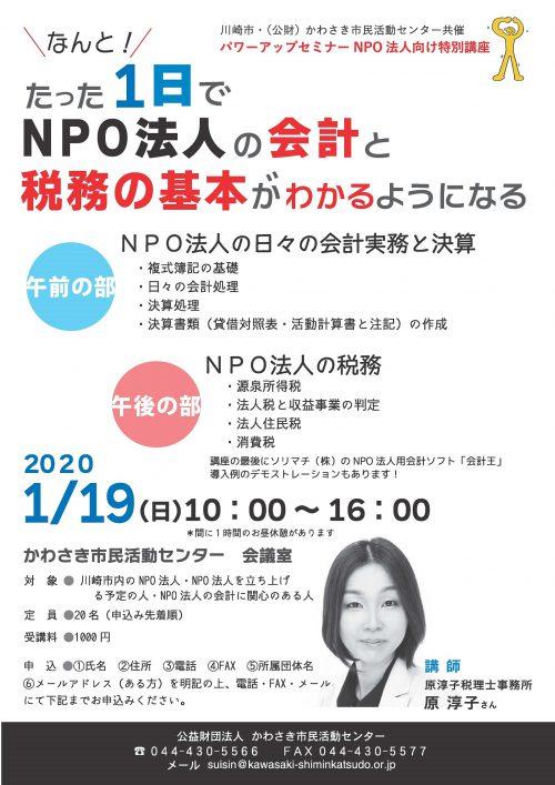 NPO会計セミナーのチラシ