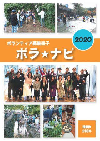 ボラ・ナビ2020の冊子