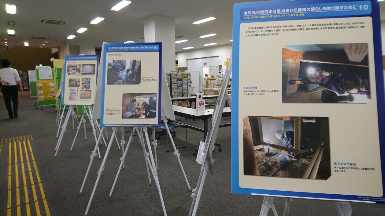 川崎市災害ボランティアセンター活動報告パネル