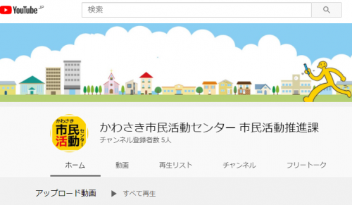 ユーチューブチャンネルの画像
