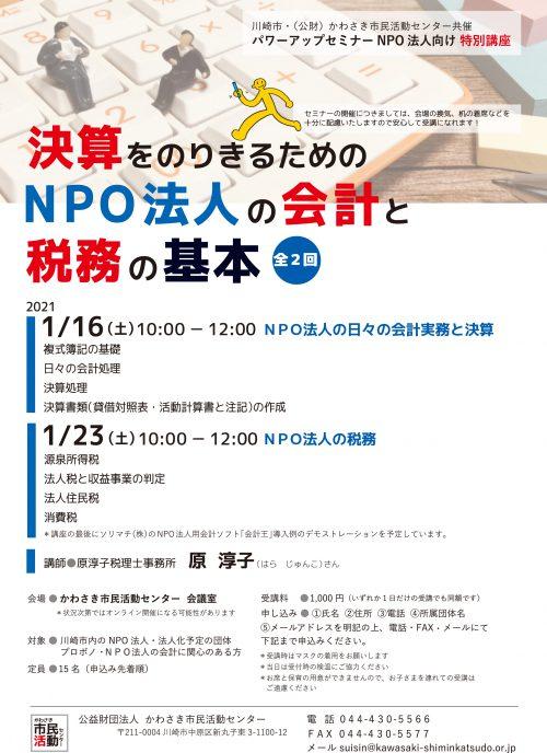 NPO法人向け会計と税務の基本講座