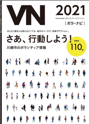 ボラ・ナビ2021の冊子